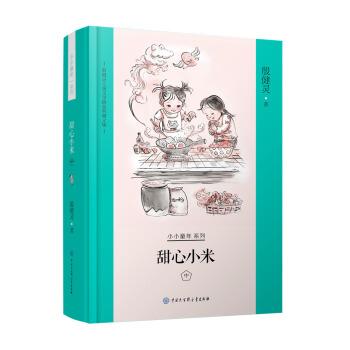 殷健灵儿童文学精装典藏文集:甜心小米 中
