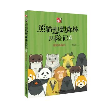 熊猫想想森林历险记4