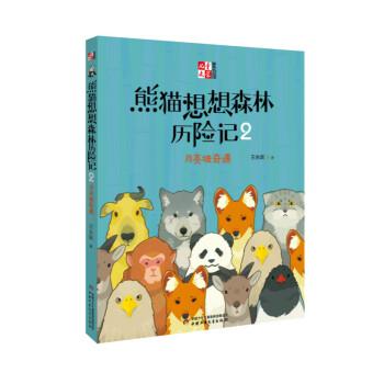 熊猫想想森林历险记2