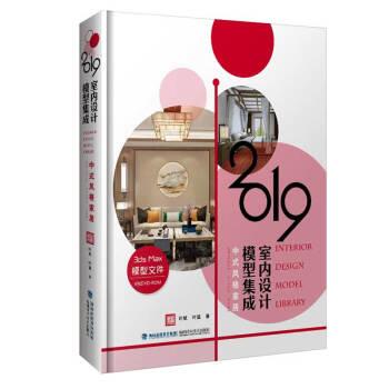 2019室内设计模型集成·中式风格家居(精装)