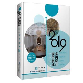 2019室内设计模型集成·公共空间(精装)