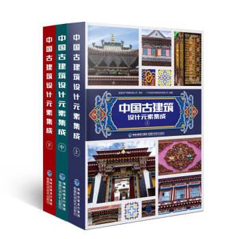 中国古建筑设计元素集成 (全三册)