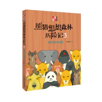 熊猫想想森林历险记3