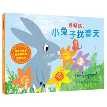 找呀找,小兔子找春天