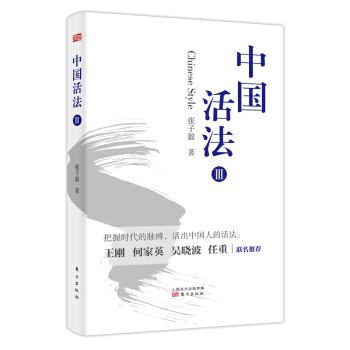 中国活法Ⅲ