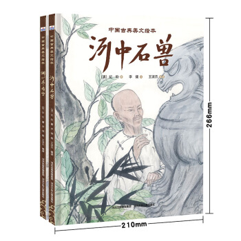中国古典美文绘本:河中石兽+湖心亭看雪