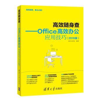 高效随身查——Office高效办公应用技巧(2016版)