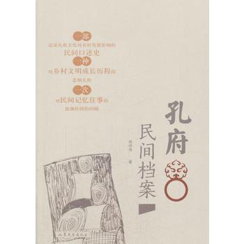 孔府民间档案