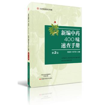新编中药400味速查手册(第2版)