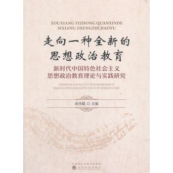 走向一种全新的思想政治教育——新时代中国特色社会主义思想政治教育理论与实践研究