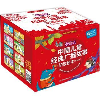小喇叭中国儿童经典广播故事讲读绘本(共80册)