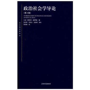 政治社会学导论(第4版)