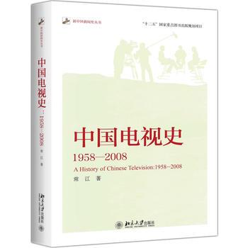 中国电视史:1958-2008