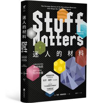 迷人的材料:10种改变世界的神奇物质和它们背后的科学故事(珍藏版)