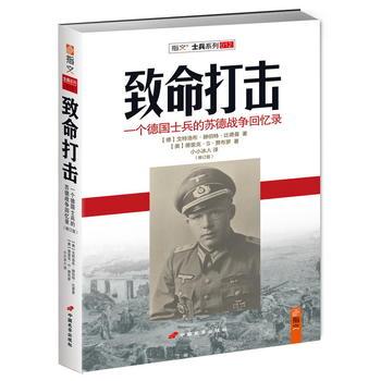 致命打击:一个德国士兵的苏德战争回忆录(修订版)