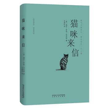 猫咪来信(中英双语 图文美绘)