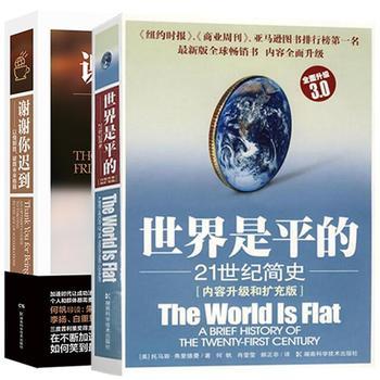 世界是平的+谢谢你迟到:以慢制胜,破题未来格局(套装共2册)