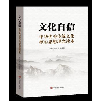 文化自信:中华优秀传统文化核心思想理念读本