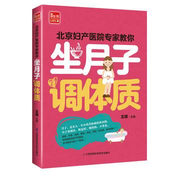 北京妇产医院专家教你坐月子 调体质