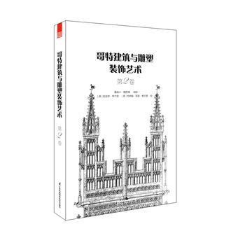 哥特建筑与雕塑装饰艺术   第2卷