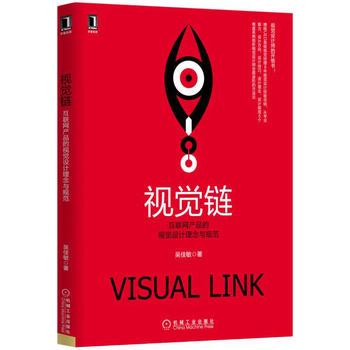 视觉链:互联网产品的视觉设计理念与规范