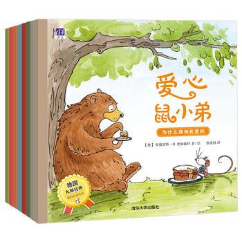 德国儿童文学大师作品:爱心鼠小弟(套装共8册)