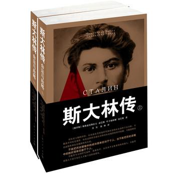 斯大林传:命运与战略(上下册)