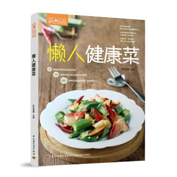 萨巴厨房·懒人健康菜