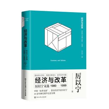 经济与改革:厉以宁文选(1980—1999)(精装)