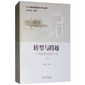 转型与跨越:广州改革开放40年(上.下册)