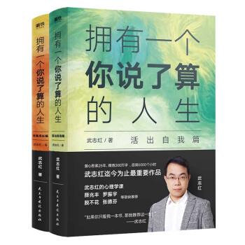 武志红:拥有一个你说了算的人生.活出自我篇+终身成长篇(套装共2册)