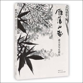 雁荡山花:潘天寿写生研究