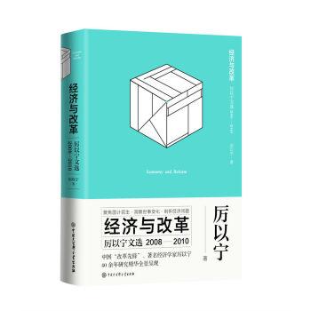 经济与改革:厉以宁文选(2008-2010)