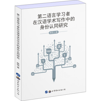 第二语言学习者在汉语学术写作中的身份认同研究