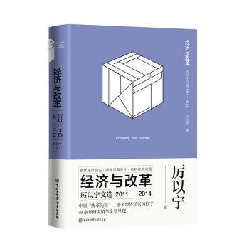 经济与改革:厉以宁文选(2011-2014)(精装)