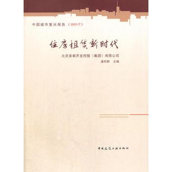 中国城市复兴报告(2017):住房租赁新时代