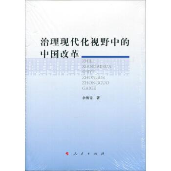 治理现代化视野中的中国改革