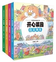 王晓明经典漫画书系·开心菜园(4册)