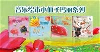 音乐绘本小仙子玛丽系列(精装4册)