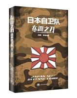 东瀛之刀:日本自卫队