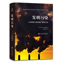 发明污染:工业革命以来的煤、烟与文化(精装)