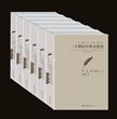 二十世纪中西文论史(六卷本)