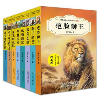 中外动物小说精品·升级版 第三辑(套装共8册)