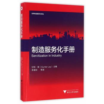 制造服务化手册