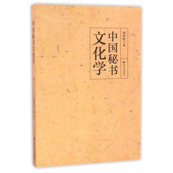中国秘书文化学