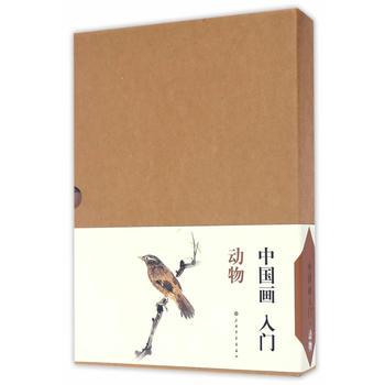 中国画入门·动物(全八种)