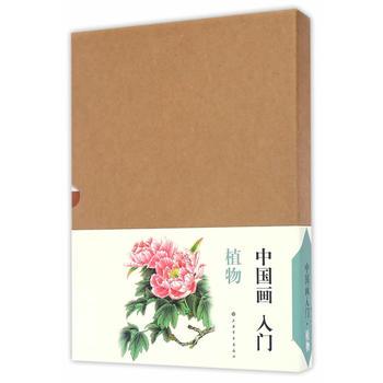 中国画入门·植物(全七种)