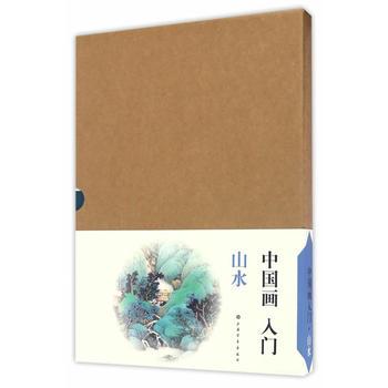 中国画入门·山水(全五种)