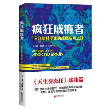 疯狂成瘾者:TED脑科学家的戒瘾成功之路