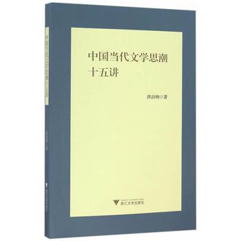 中国当代文学思潮十五讲